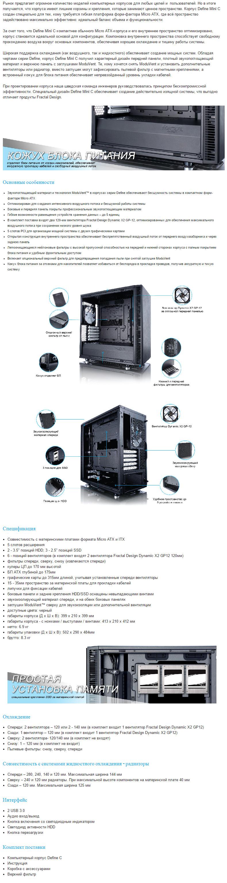 Fractal Design Define Mini C Tower Matx Black Fd Ca Def Mini